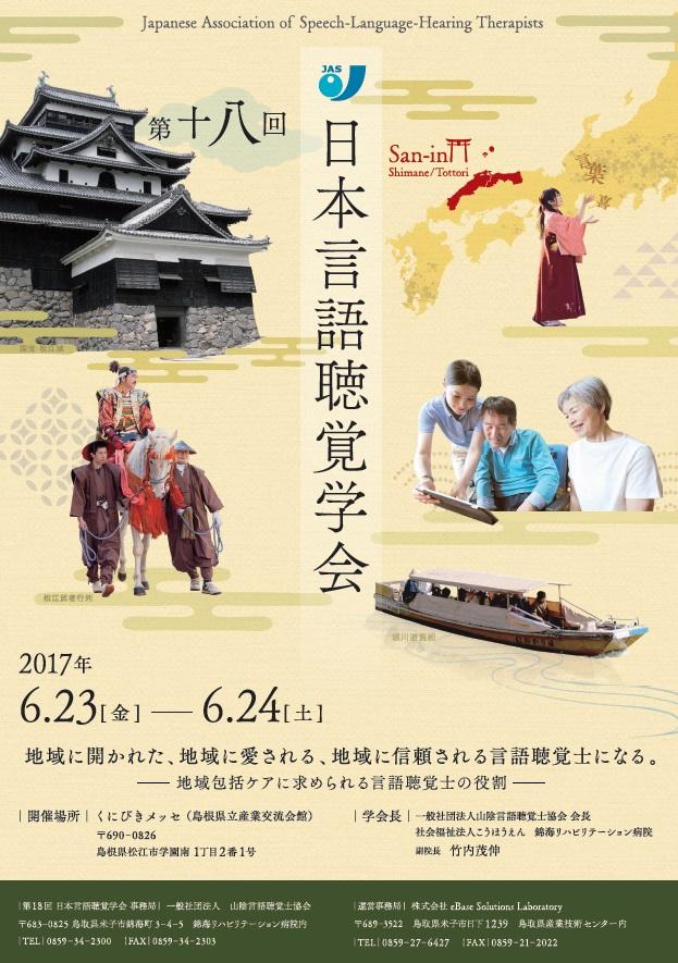 第18回日本言語聴覚学会『市民公開講座』