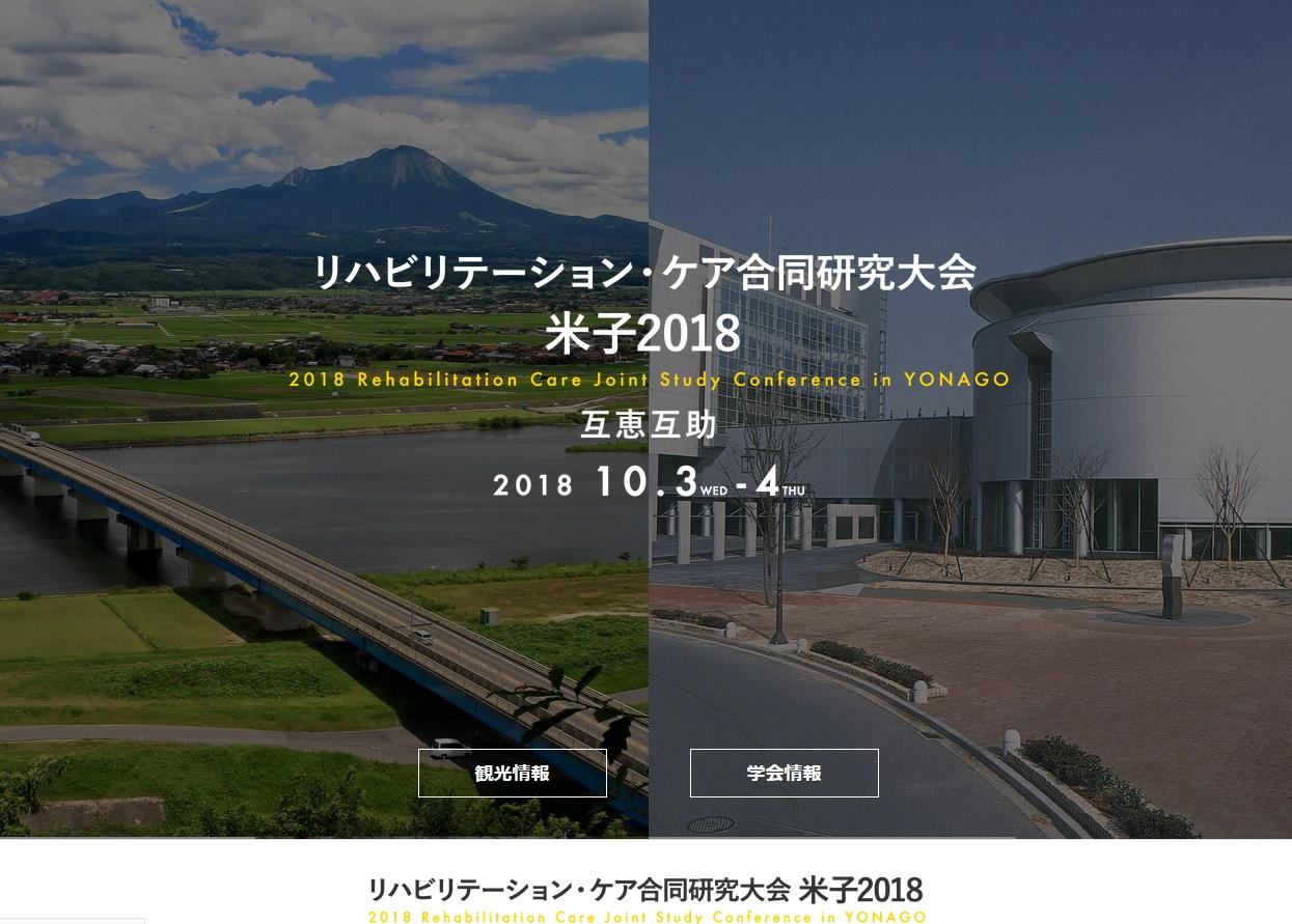 リハビリテーション・ケア合同研究大会 米子2018