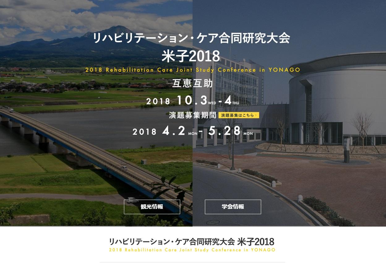 リハケア研究大会 米子2018演題募集
