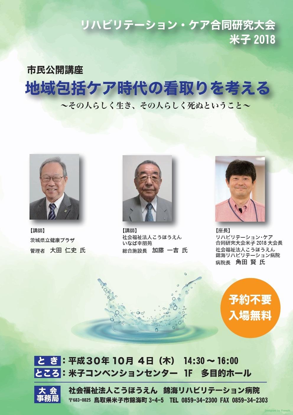 リハケア米子2018市民公開講座案内