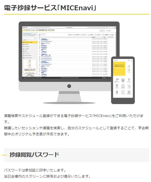 リハビリテーション・ケア合同研究大会米子2018電子抄録サービス「MICEnavi」2