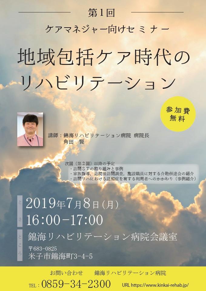 第1回ケアマネジャー向けセミナー(錦海リハビリテーション病院)
