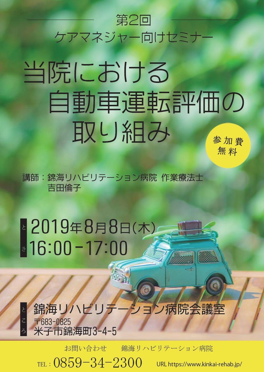 第2回ケアマネジャー向けセミナー(錦海リハビリテーション病院)