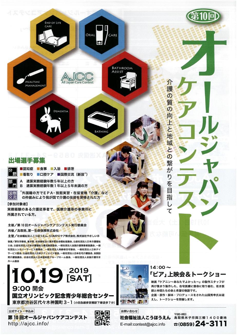 第10回オールジャパンケアコンテスト