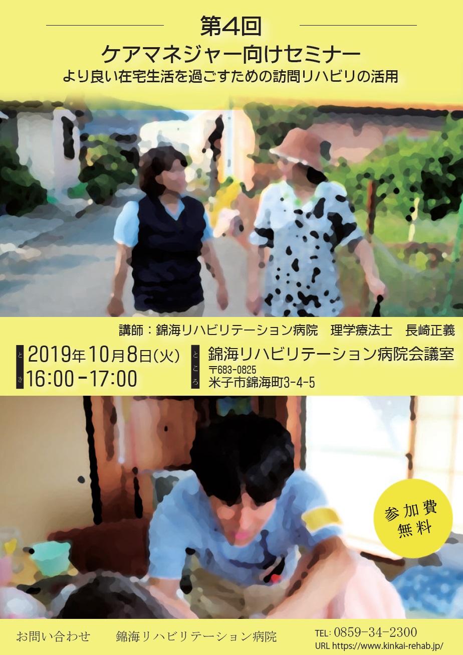 第4回ケアマネジャー向けセミナー(錦海リハビリテーション病院)
