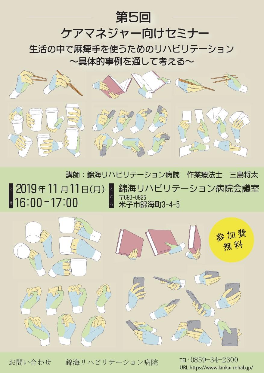 第5回ケアマネジャー向けセミナー(錦海リハビリテーション病院)