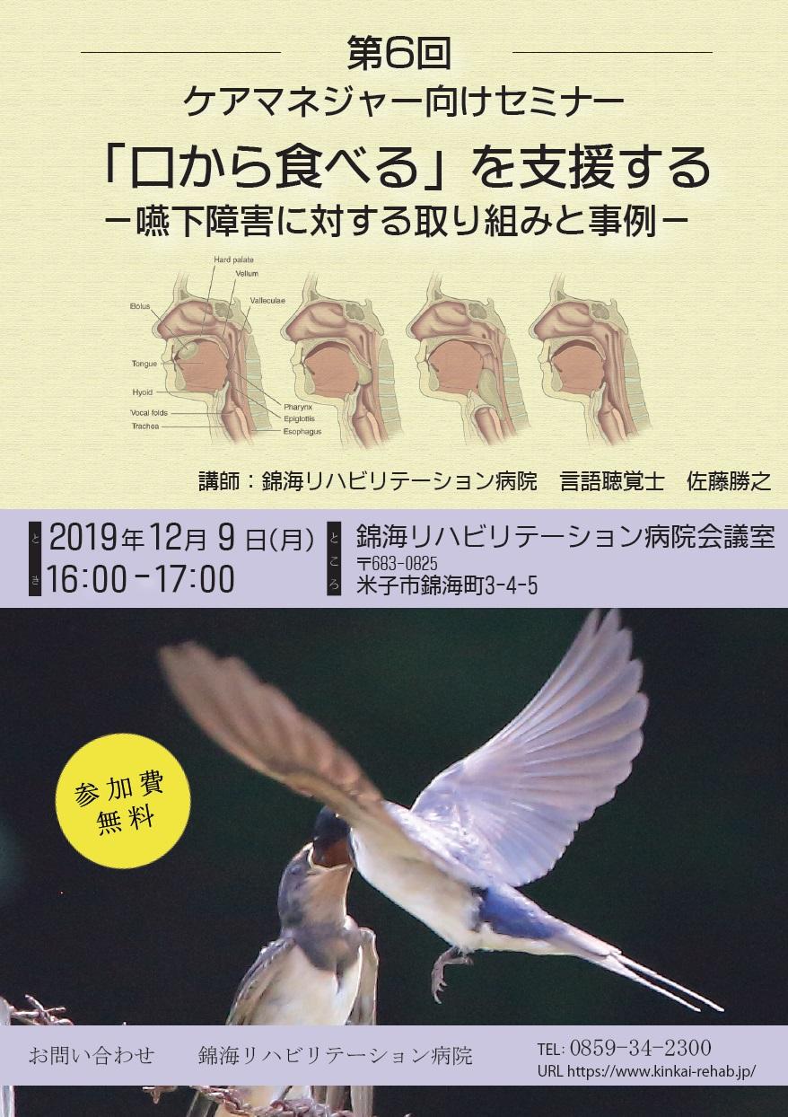 第6回ケアマネジャー向けセミナー(錦海リハビリテーション病院)