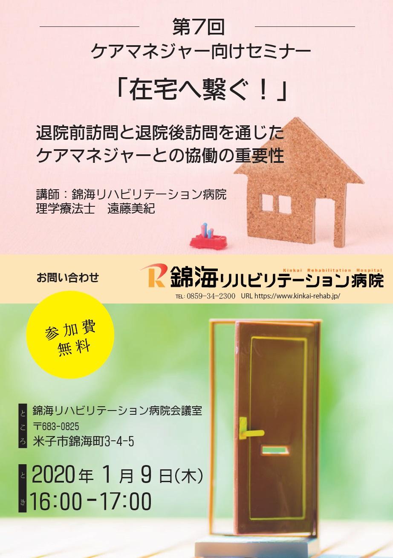 第7回ケアマネジャー向けセミナー(錦海リハビリテーション病院)アイキャッチ