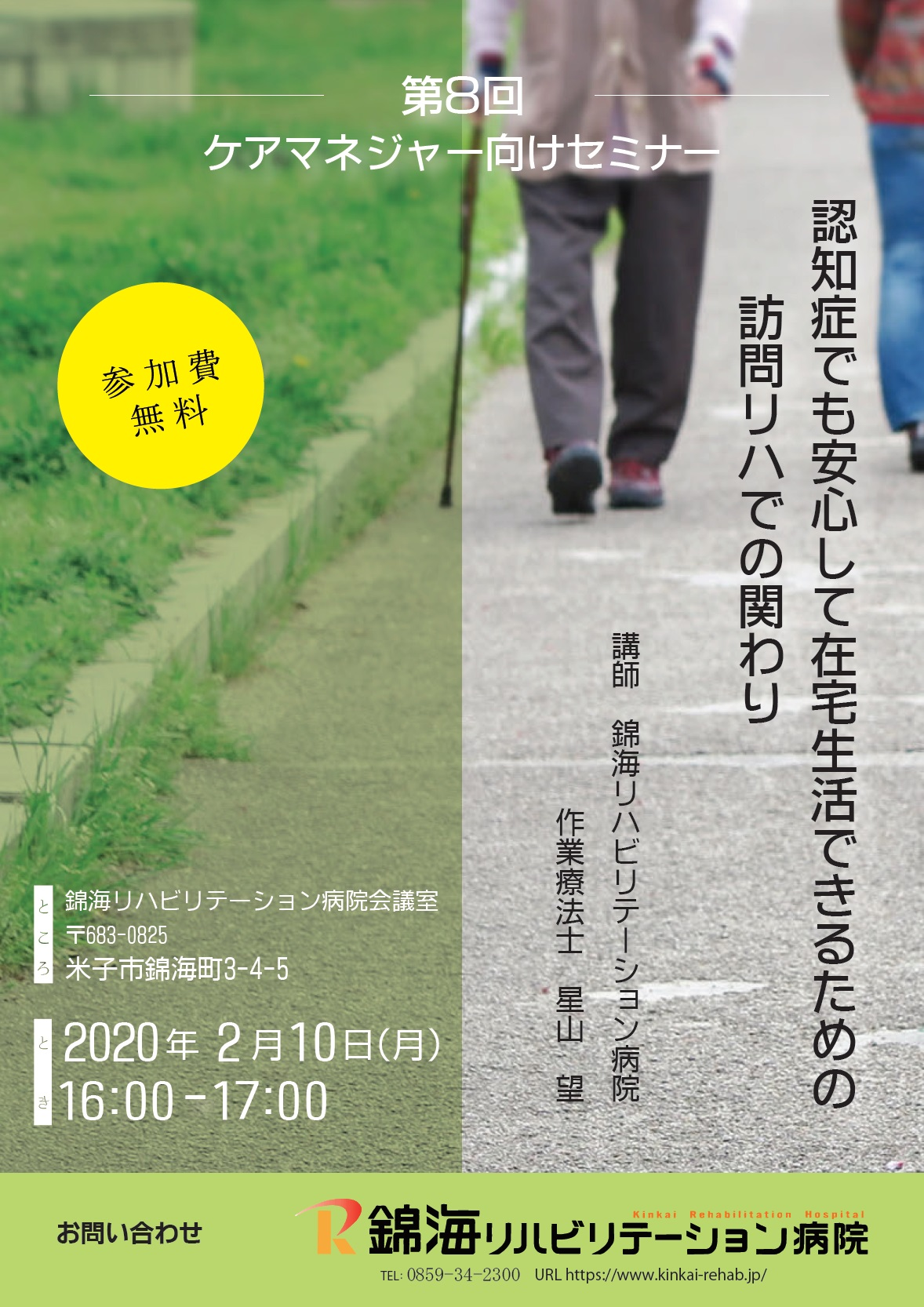 第8回ケアマネジャー向けセミナー(錦海リハビリテーション病院)