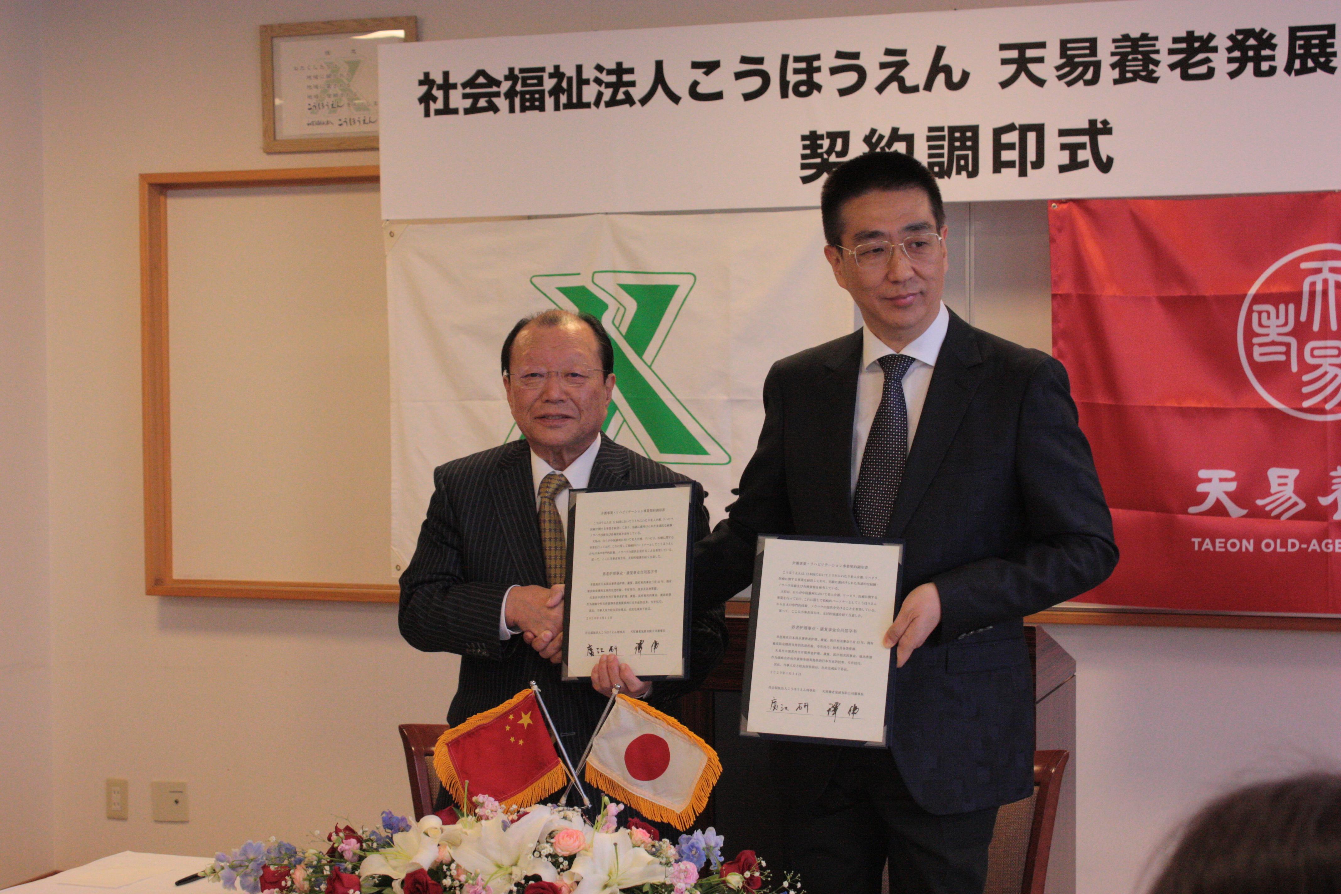 天易養老発展有限公司(中国)との調印式