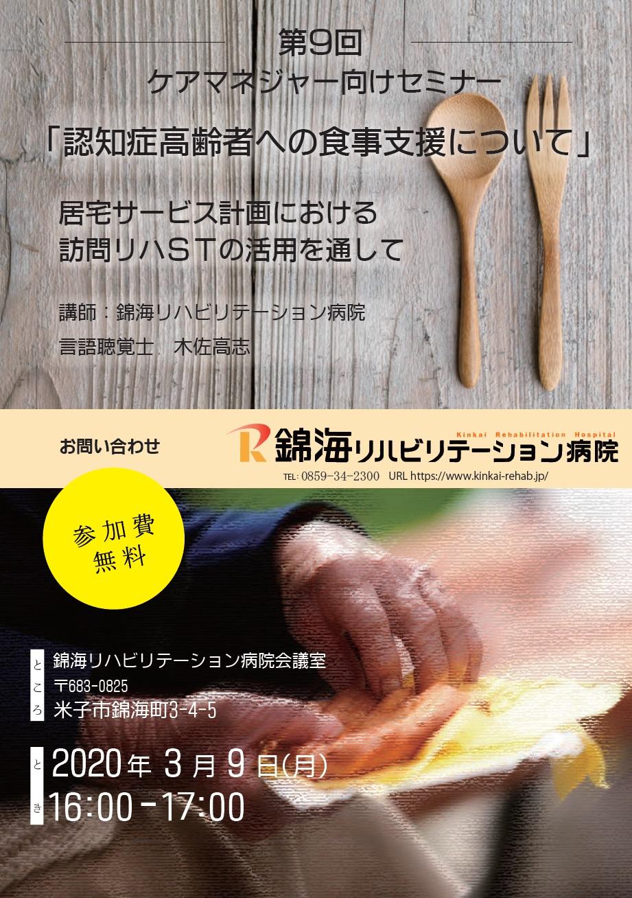 第9回ケアマネジャー向けセミナー(錦海リハビリテーション病院)