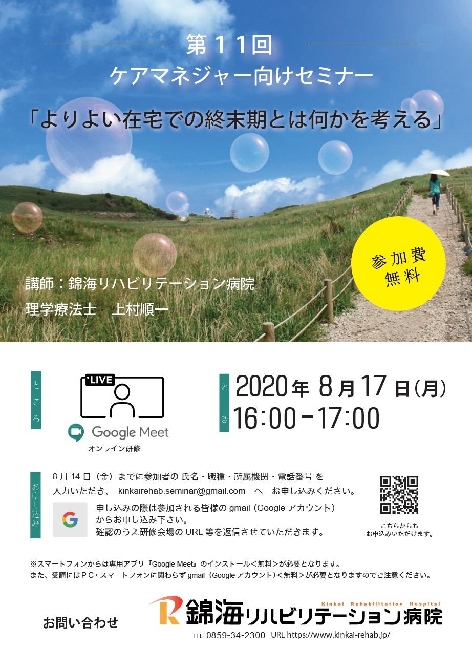 第11回ケアマネジャー向けセミナー(錦海リハビリテーション病院)