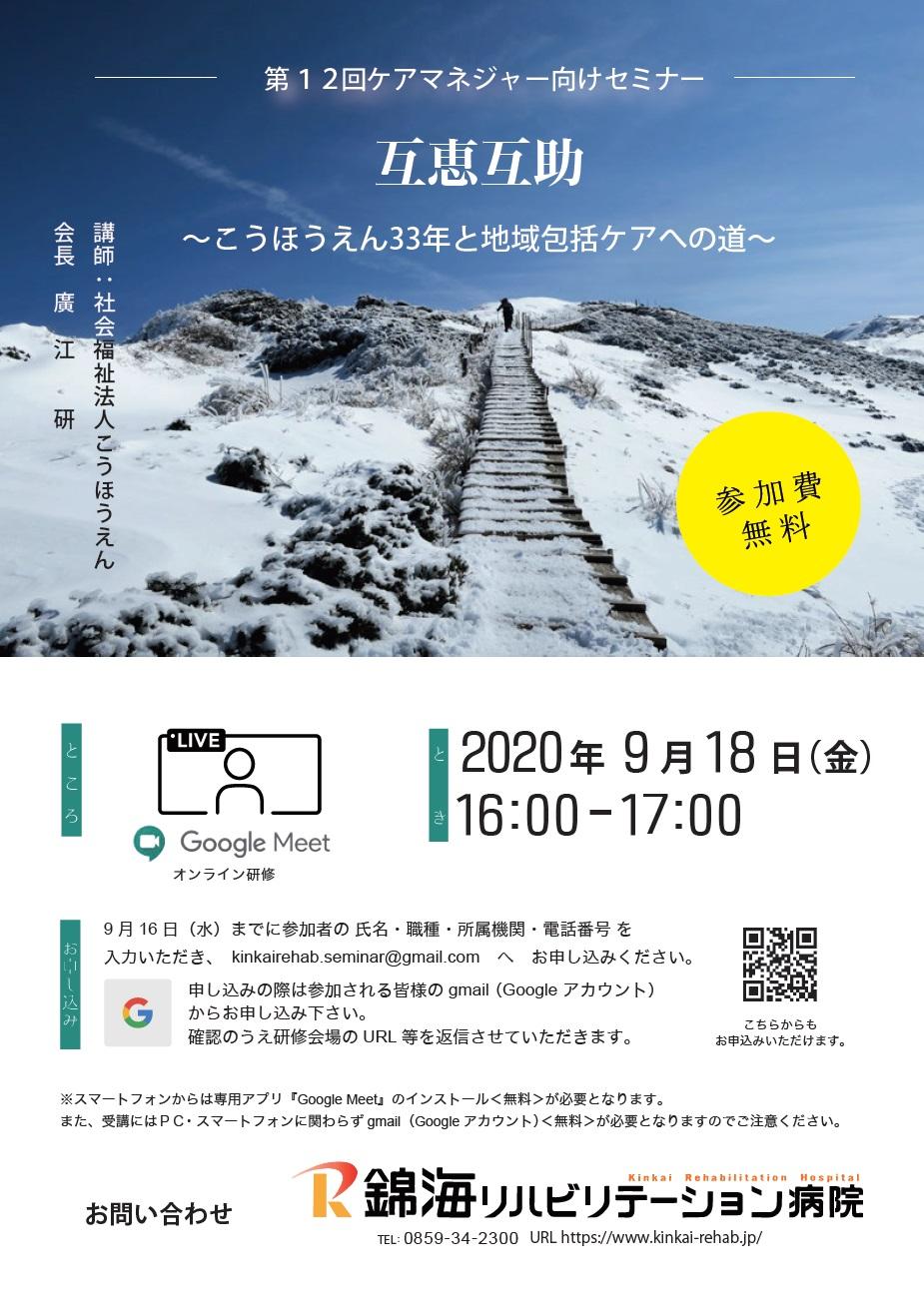 第12回ケアマネジャー向けセミナー(錦海リハビリテーション病院)