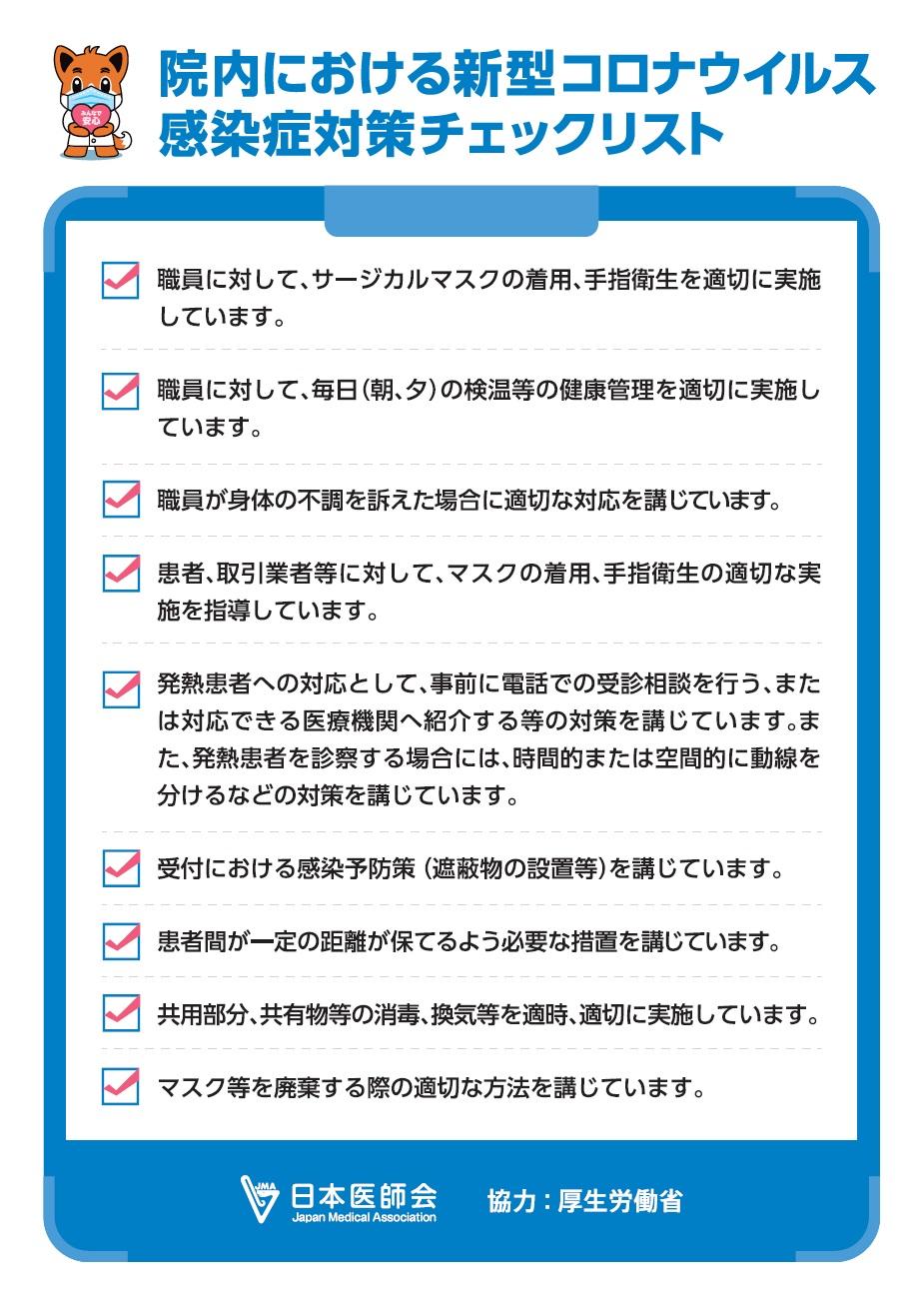 安心マーク②-1
