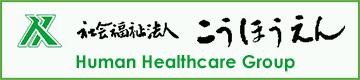 社会福祉法人こうほうえん Human Healthcare Group