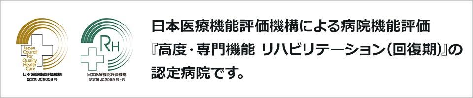 当院は(財)日本医療機能評価機構による病院機能評価の認定病院です。