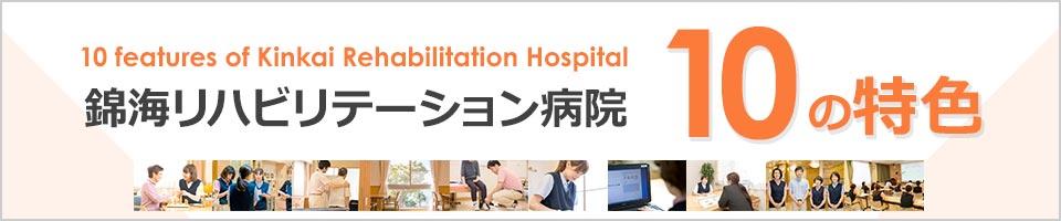 錦海リハビリテーション病院10の特色