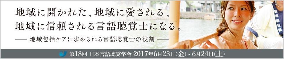 第18回 日本言語聴覚学会
